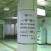 越中島駅と八丁堀駅