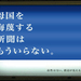[報道・教養] NHKクローズアップ現代「変わる巨大メディア・新聞」 / 新聞は消えてもいいが、ジャーナリズムは残ってほしい