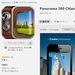 360cities / パノラマ写真の撮影、共有がこんな簡単に