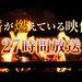 薪が燃えている映像」の27時間放送がおもしろかった