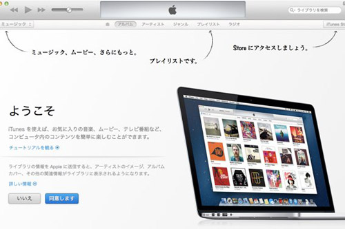 iTunes 11 / また重くなった