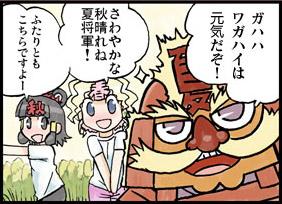 春ちゃんの気象豆知識