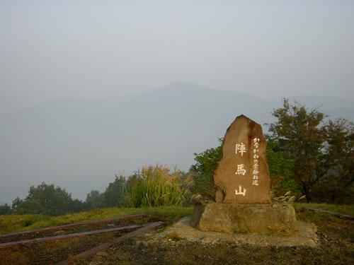 陣馬山:山頂