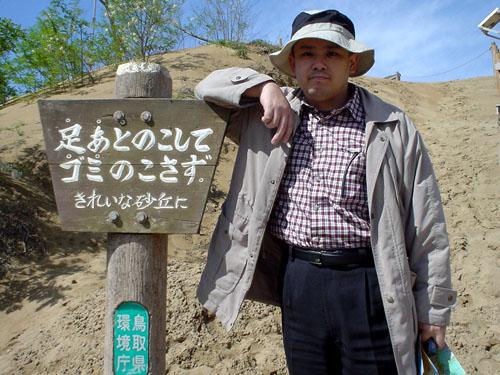 鳥取砂丘:ゴミのこさず