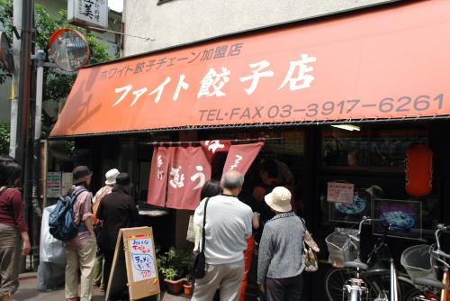ホワイト餃子チェーン加盟店 ファイト餃子店