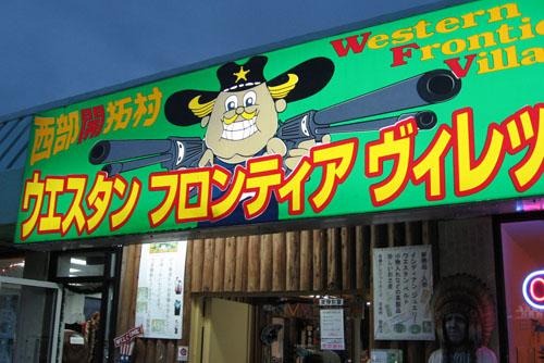 日本語バリバリの看板