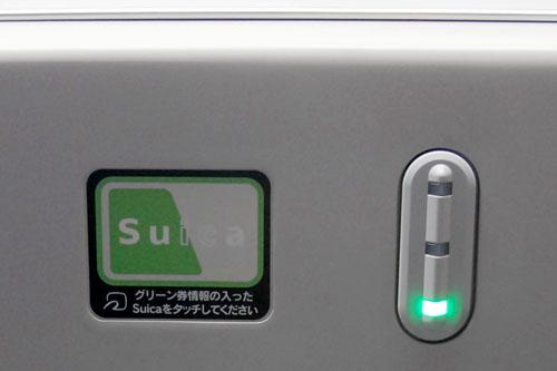 グリーン券を確認すると緑のランプが点灯
