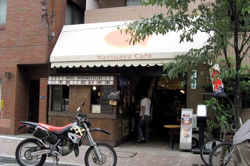 浪花家総本店(NANIWAYA-CAFE)