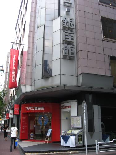 TEPCO銀座館