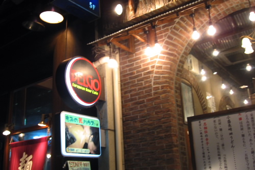 渋谷ベルゴ