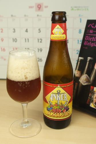 家で飲むベルギービール ボスクリ(Boscoulis)