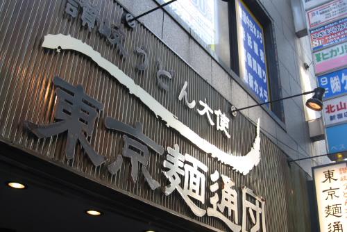 讃岐うどん探訪・中級編:東京麺通団