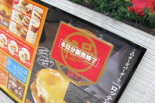 絶品チーズバーガーを食す - ロッテリア