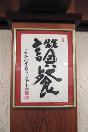 東京さぬき倶楽部 で うどんランチ
