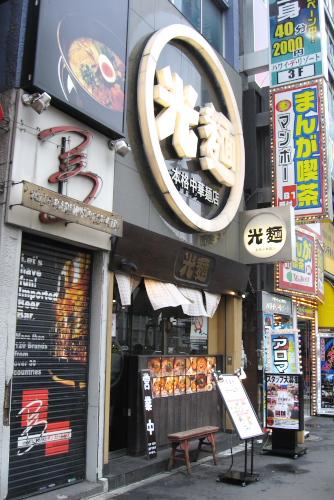ソツのないおいしさ - 光麺(こうめん)