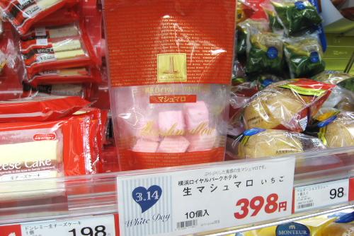 生マシュマロの食感@イオン北戸田ショッピングセンター