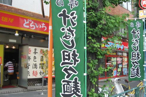 汁なし担々麺@麻布麺房どらいち