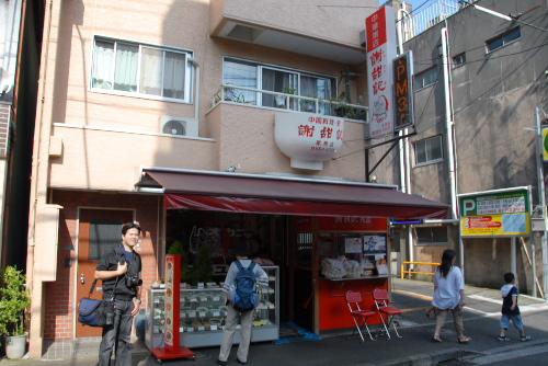 山手西洋館めぐり 謝甜記・横浜中華街
