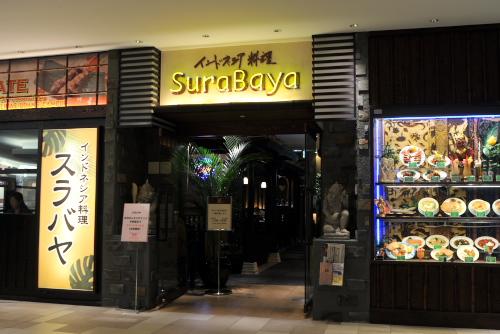 おだやかなインドネシア料理 - スラバヤ
