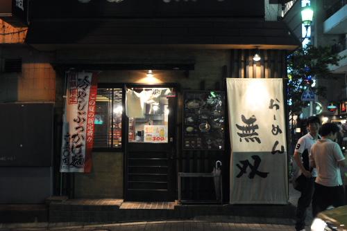 無双 赤坂店