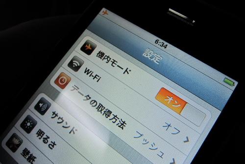 iPhoneを機内モードへ