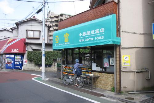小島屋豆腐店
