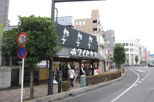 ホワイト餃子 本川越店
