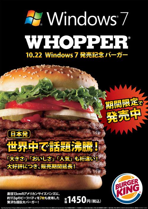 Windows7バーガーを食べて、思うこと