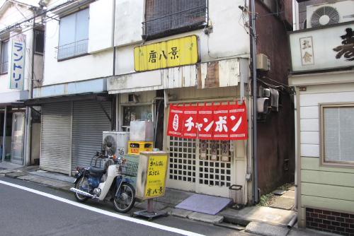 地元に根ざした長崎ちゃんぽん専門店 - 唐八景