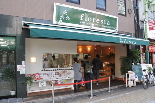 身体によくて、甘いものを - フロレスタ高円寺店