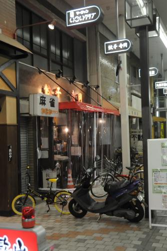 餃子の寺岡
