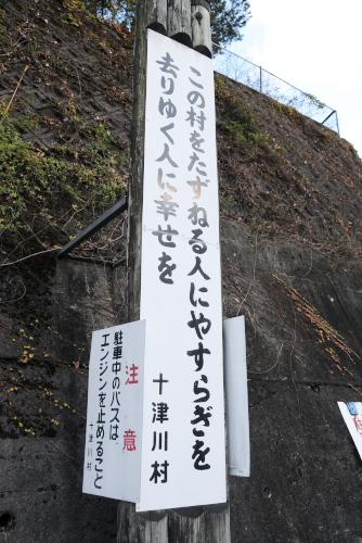 この村をたずねる人にやすらぎを 去りゆく人に幸せを 十津川村