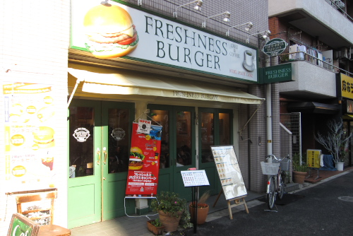 フレッシュネスバーガー麻布十番店