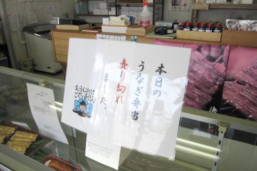 吉田売店・静岡うなぎ漁業協同組合直売所