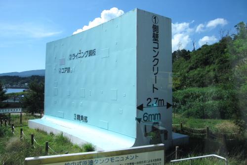 秋田国家石油備蓄基地