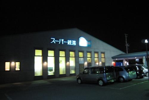 スーパー銭湯・テルメ