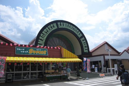 山形県観光物産会館