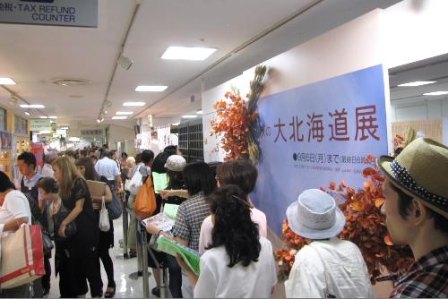 秋の北海道物産展(小田急)