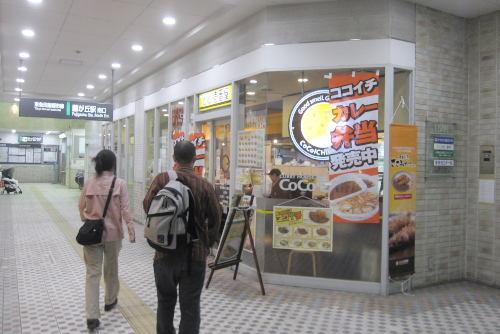 CoCo壱番屋・東急藤が丘駅前店