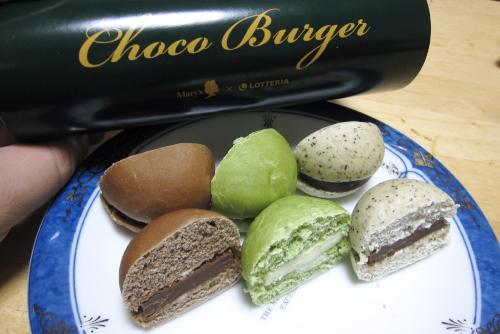 ロッテリアのチョコバーガー