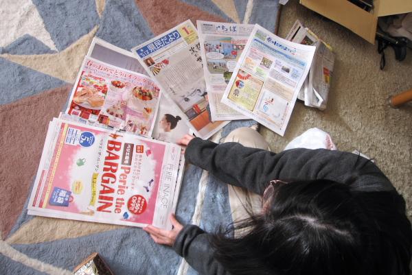 新聞って広告が多いんだね