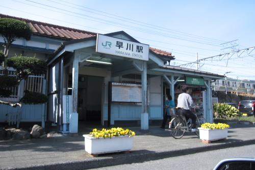 JR早川駅