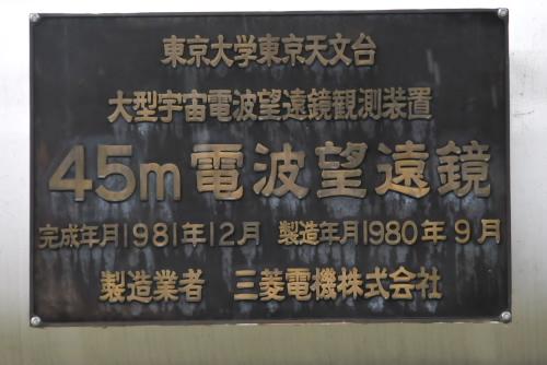 東京大学東京天文台 大型宇宙電波望遠鏡観測装置 45m電波望遠鏡