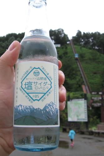 塩サイダー (250円)