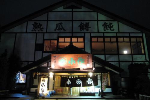 小作 双葉バイパス店