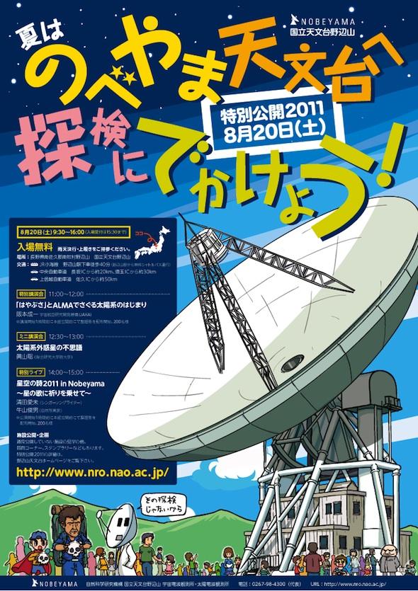 特別公開2011ポスター