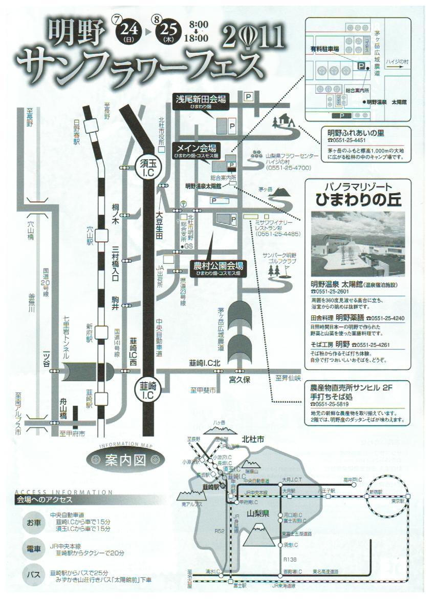 明野サンフラワーフェス2011