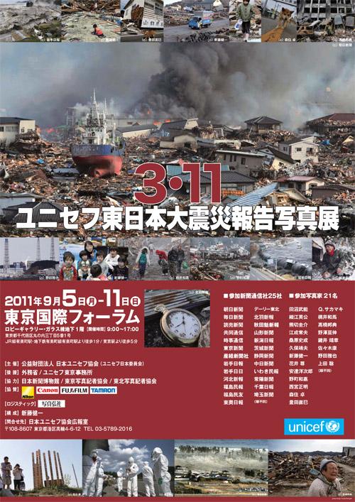 3.11 ユニセフ東日本大震災報告写真展 東京展