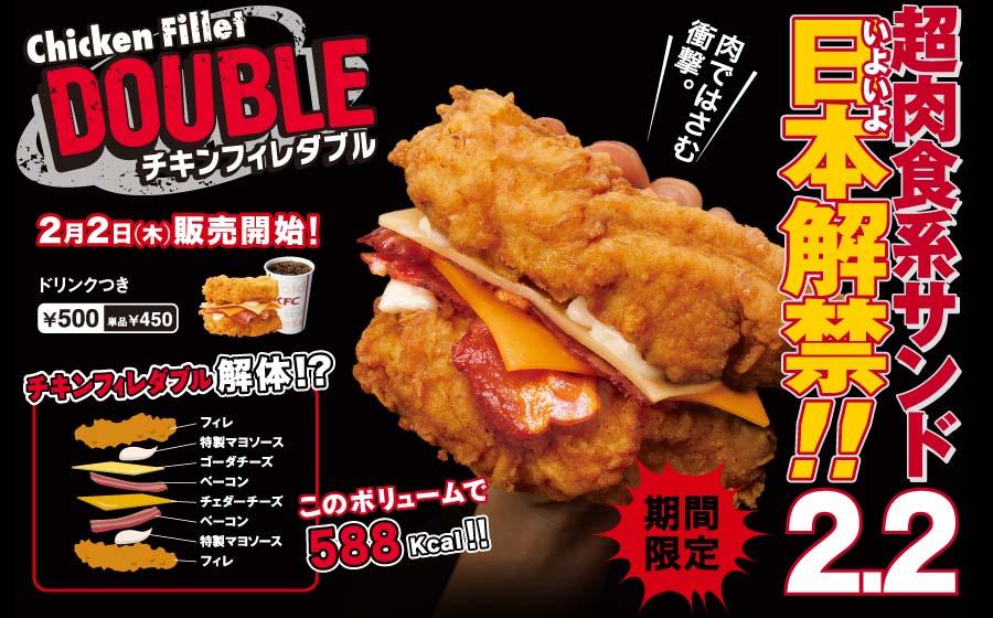 KFCチキンフィレダブル