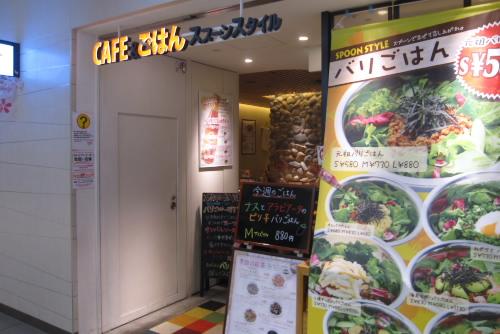 CAFE&ごはん スプーンスタイル 東京駅一番街店